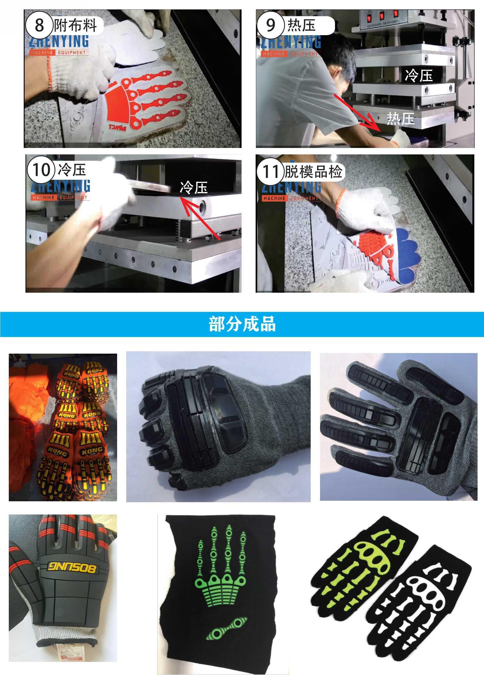 手套軟膠圖案植膠機