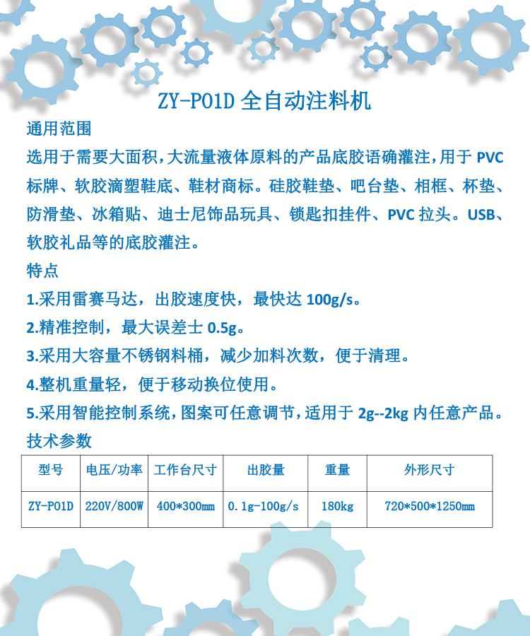 PVC底料灌注機