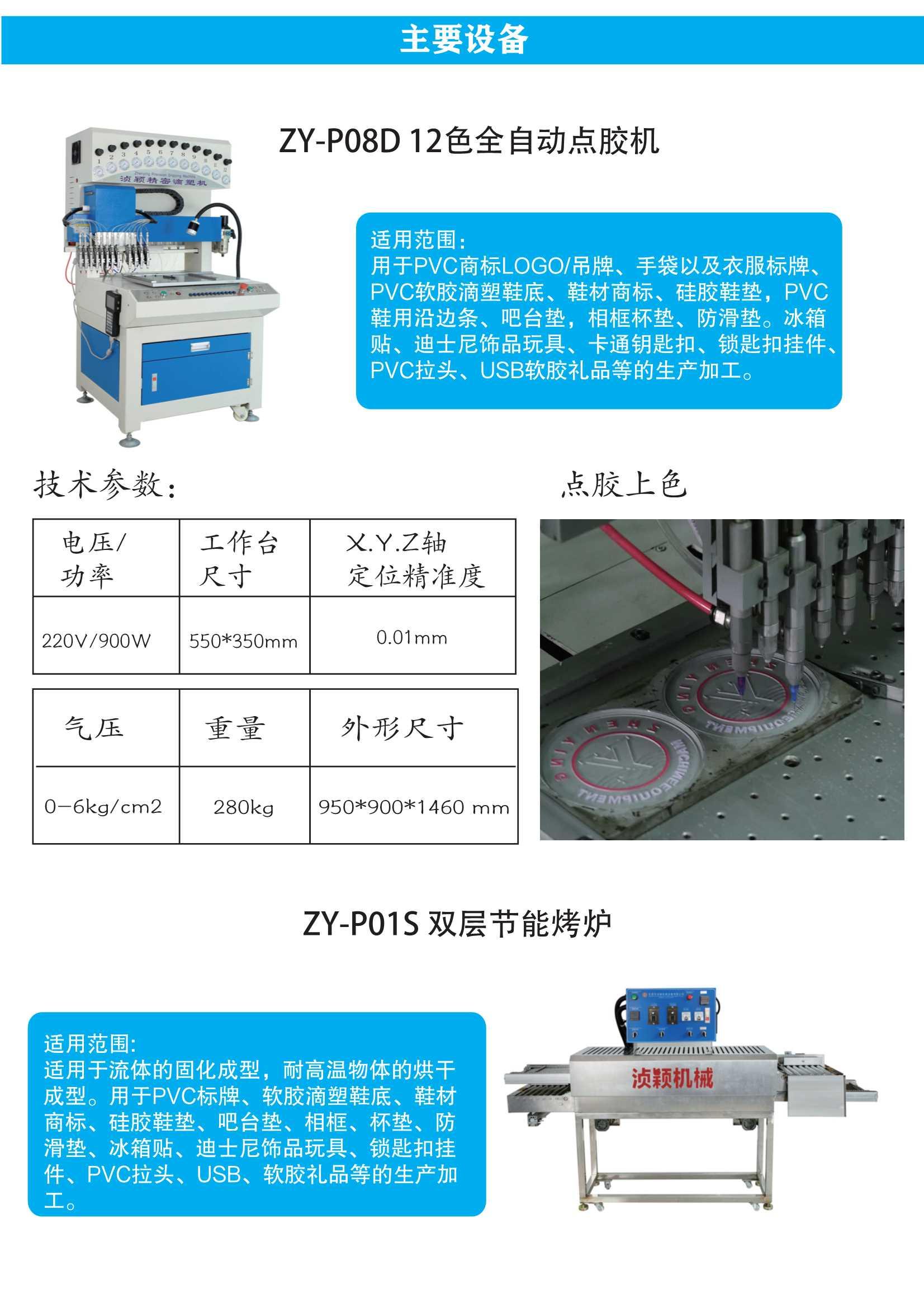 PVC点胶成型生产线设备