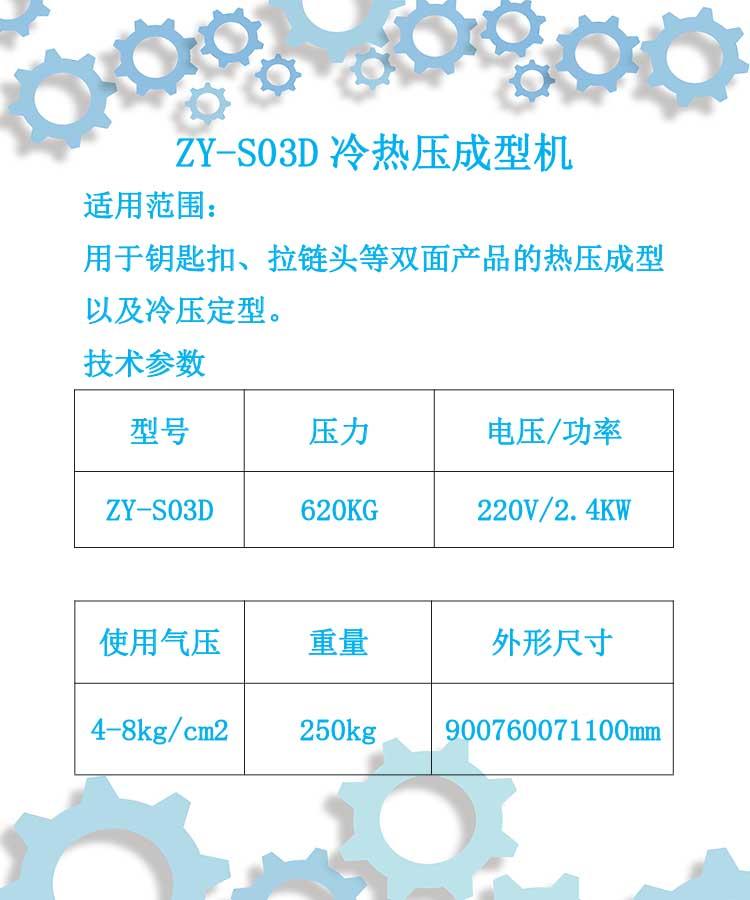 ZY-S03D冷熱壓成型機.jpg