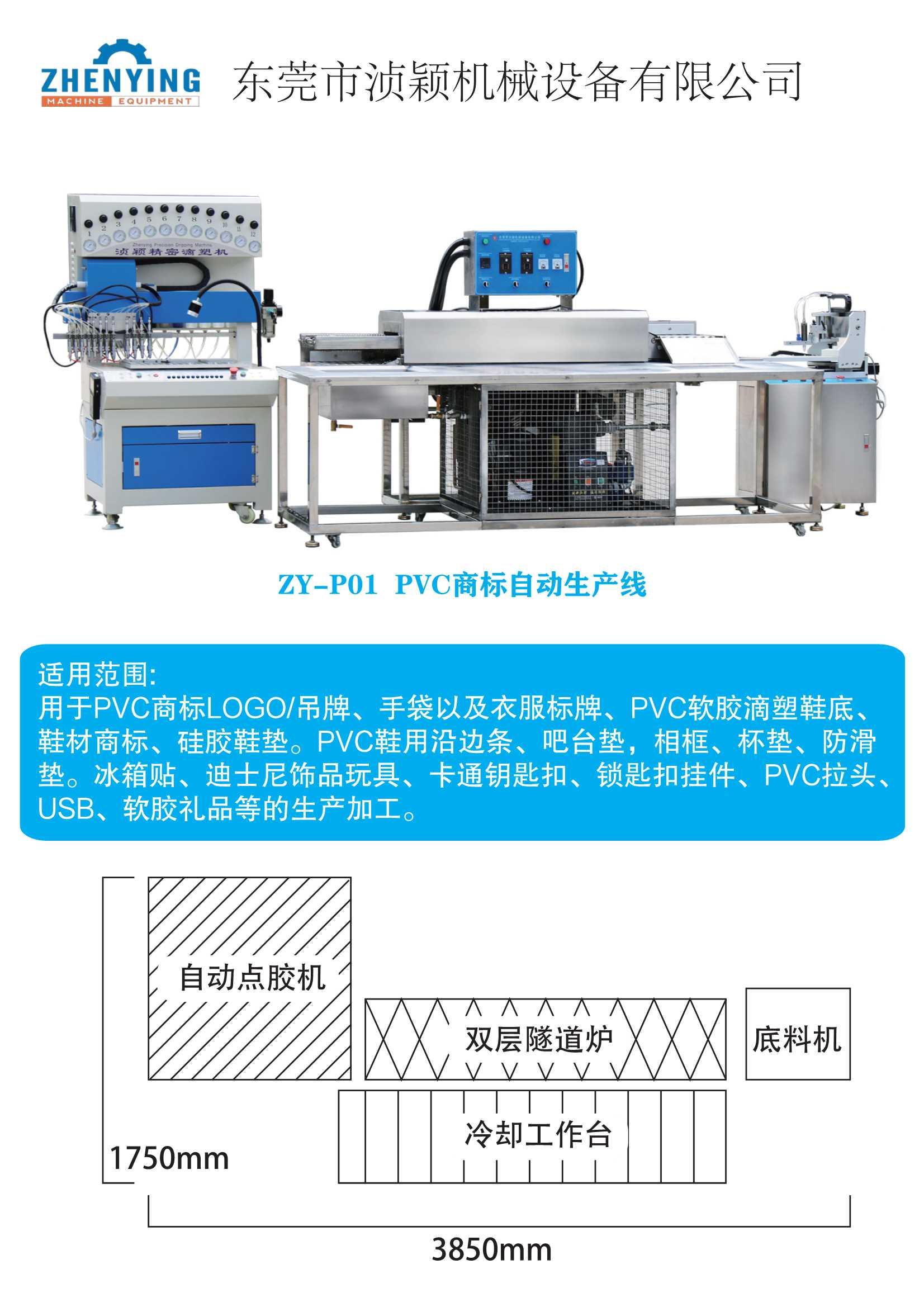PVC商标自动生产线设备