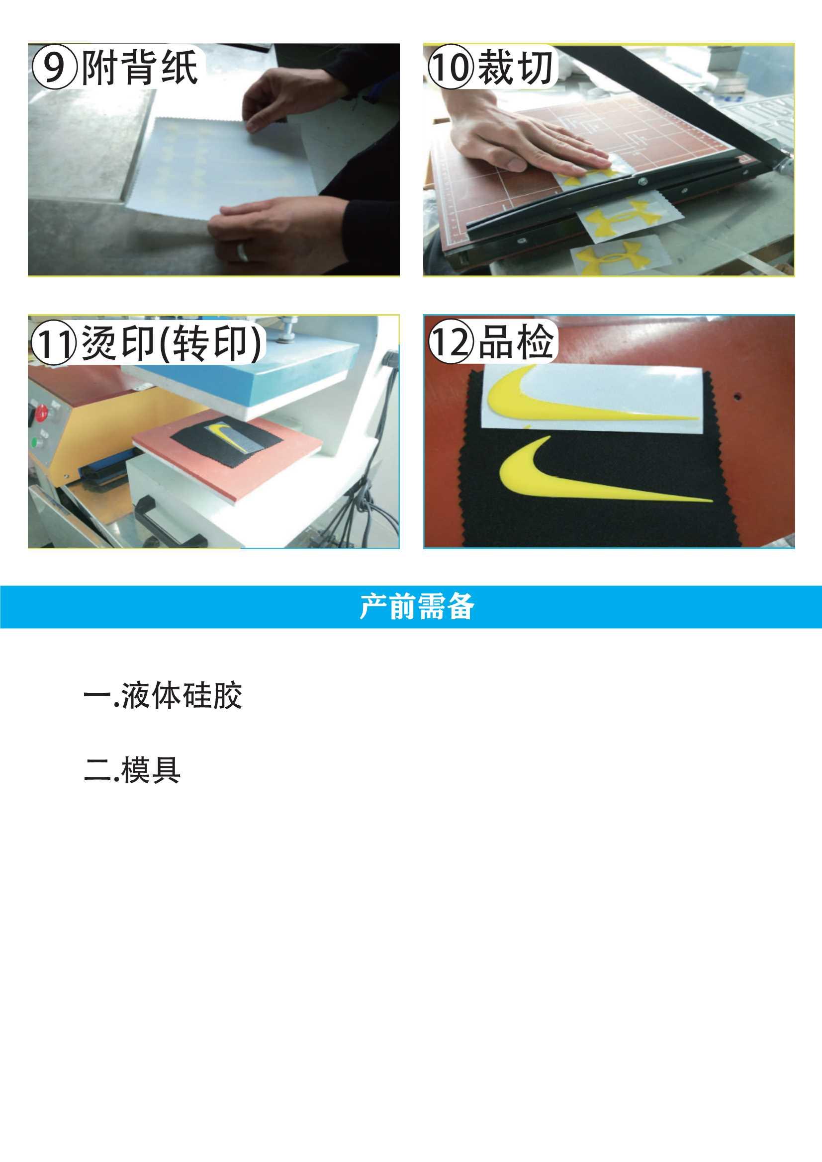 平板硫化成型机
