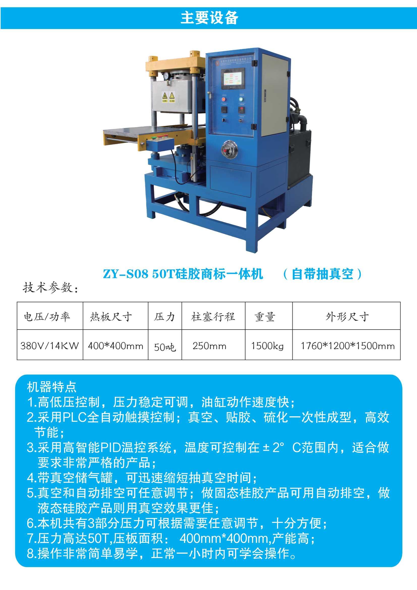 硅胶真空平板硫化成型机