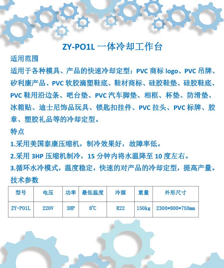 PVC硅膠熱壓模具冷卻工作臺