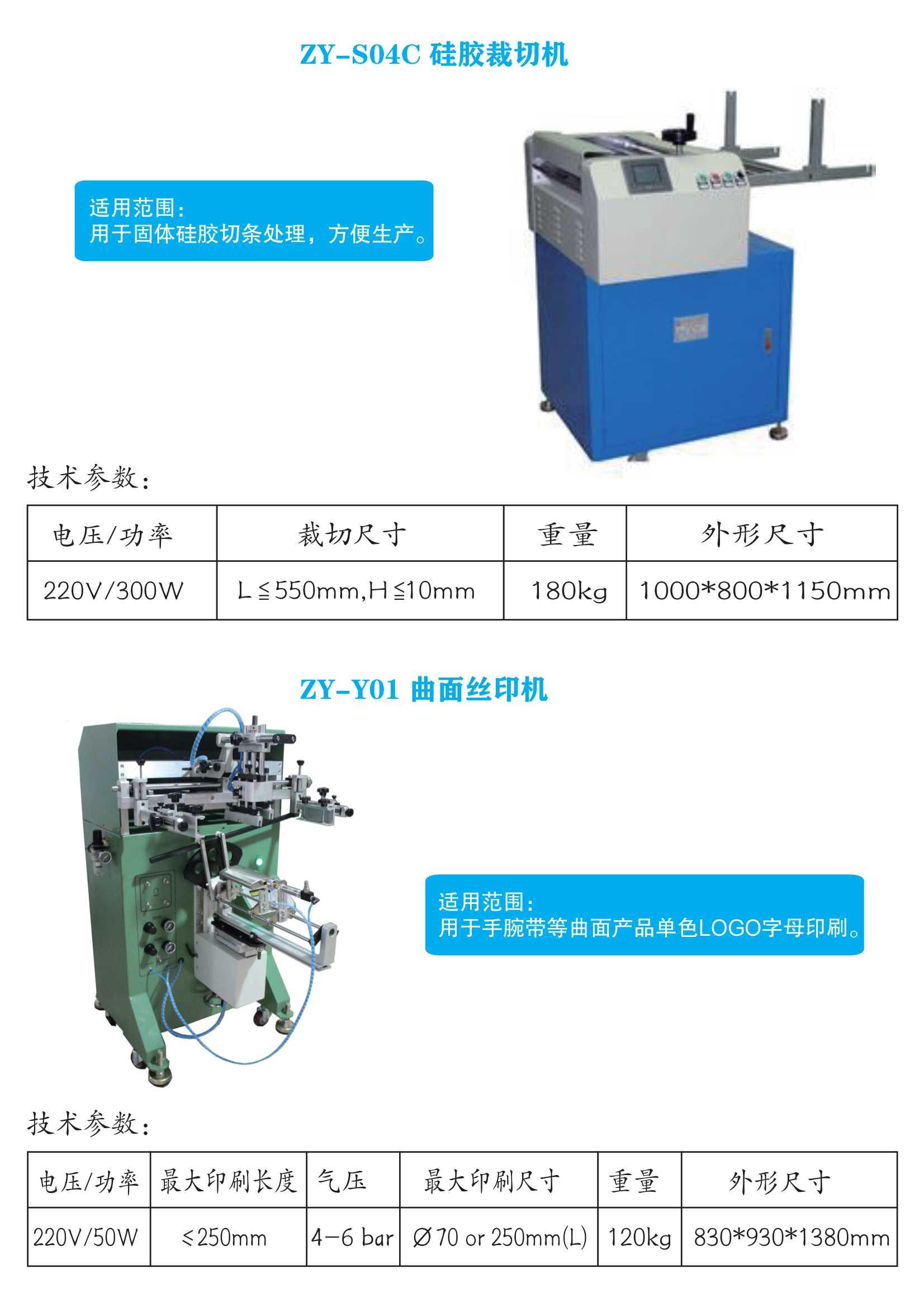 双工位硅胶商标成型平板硫化机