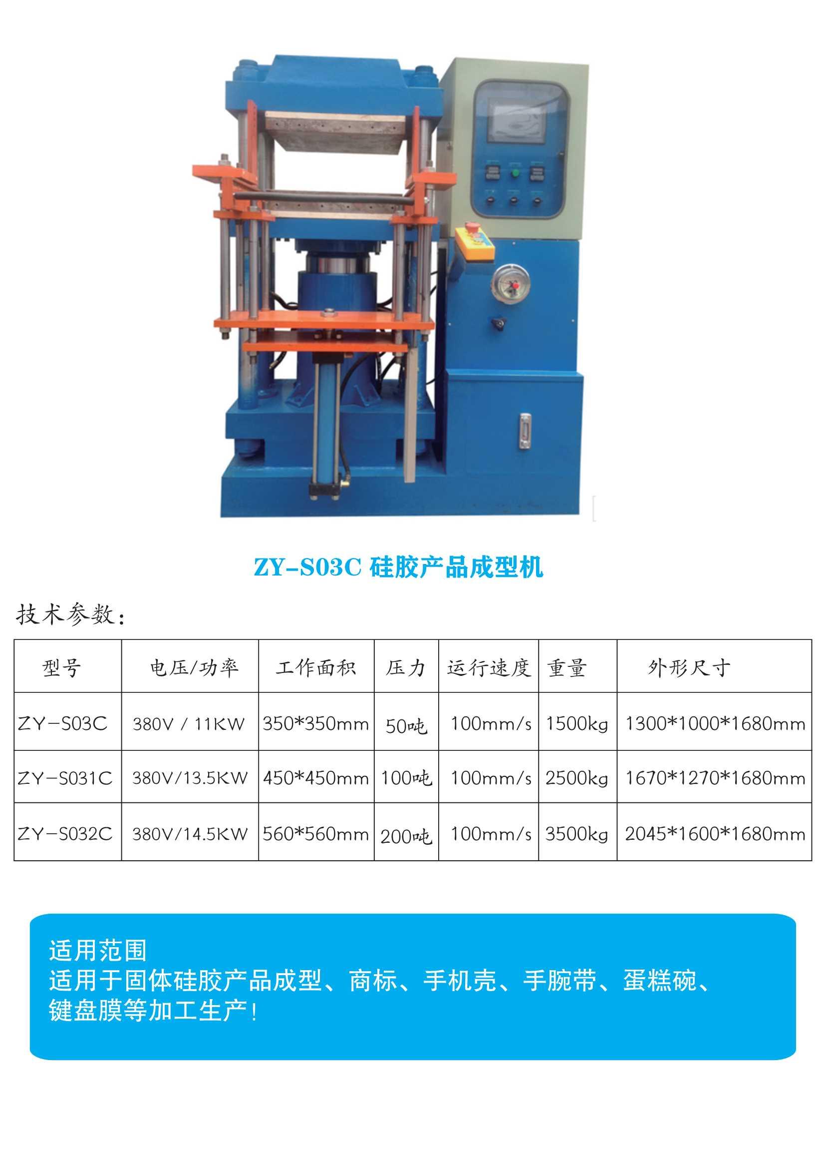 硅胶平板硫化机