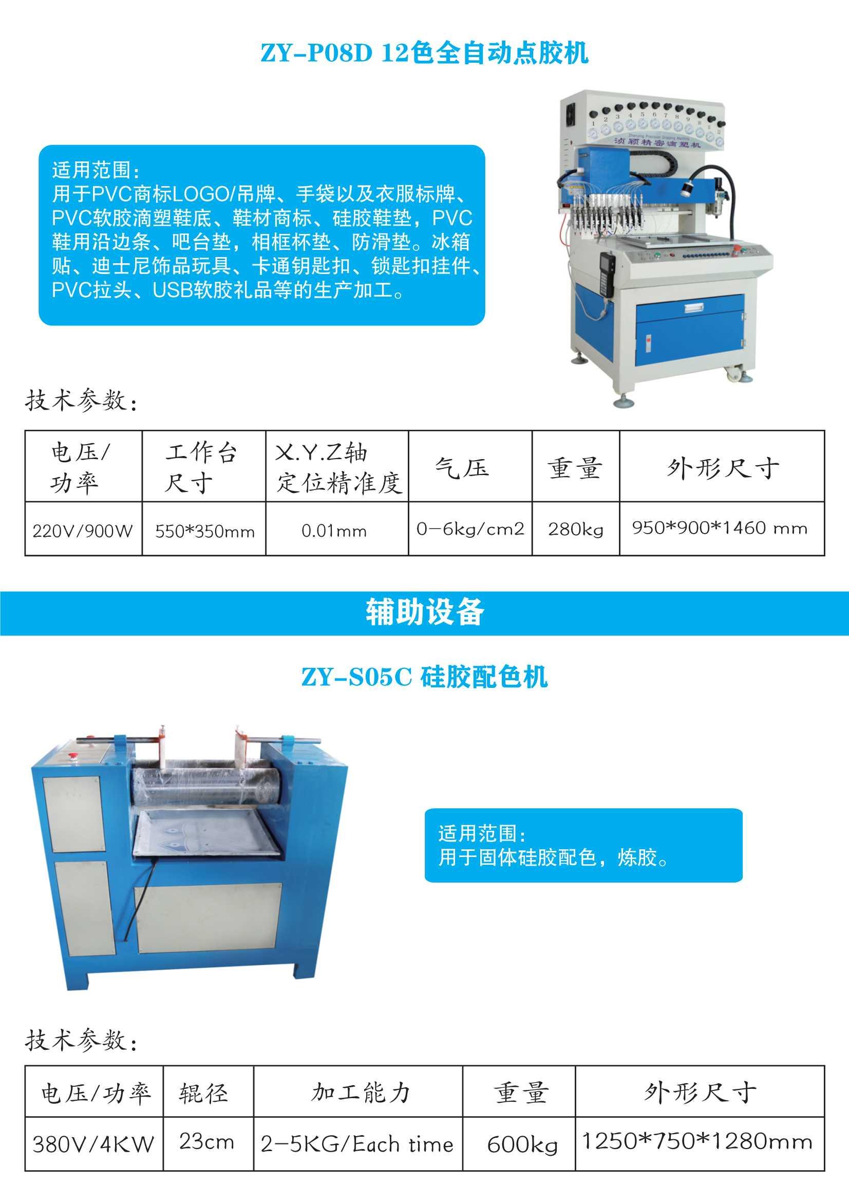 双工位硅胶平板硫化机