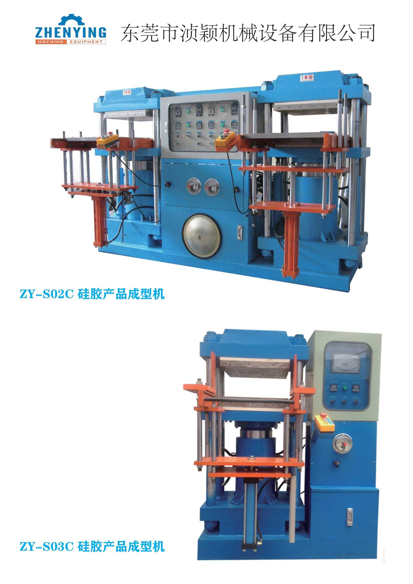 双工位硅胶成型平板硫化机
