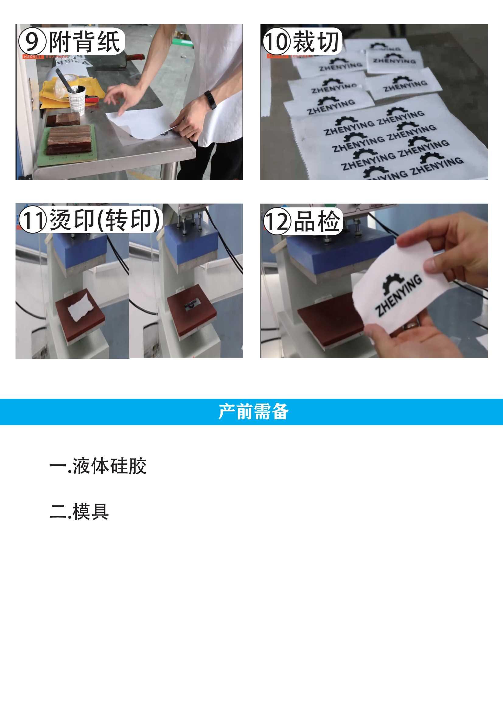 25T硅膠商標平板硫化機