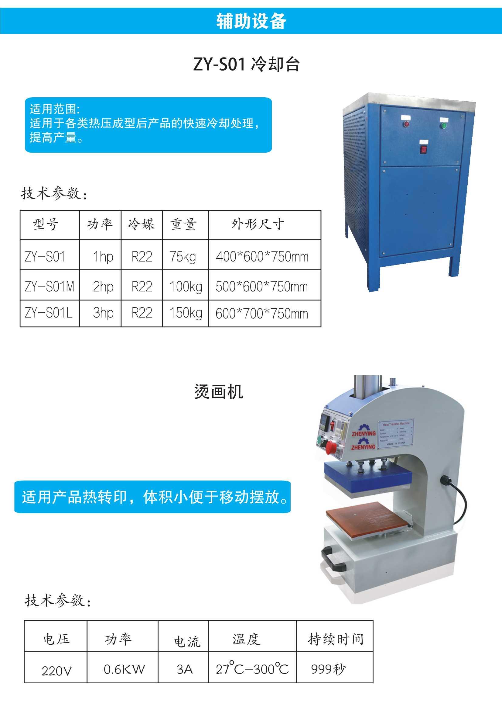 硅膠商標平板硫化機