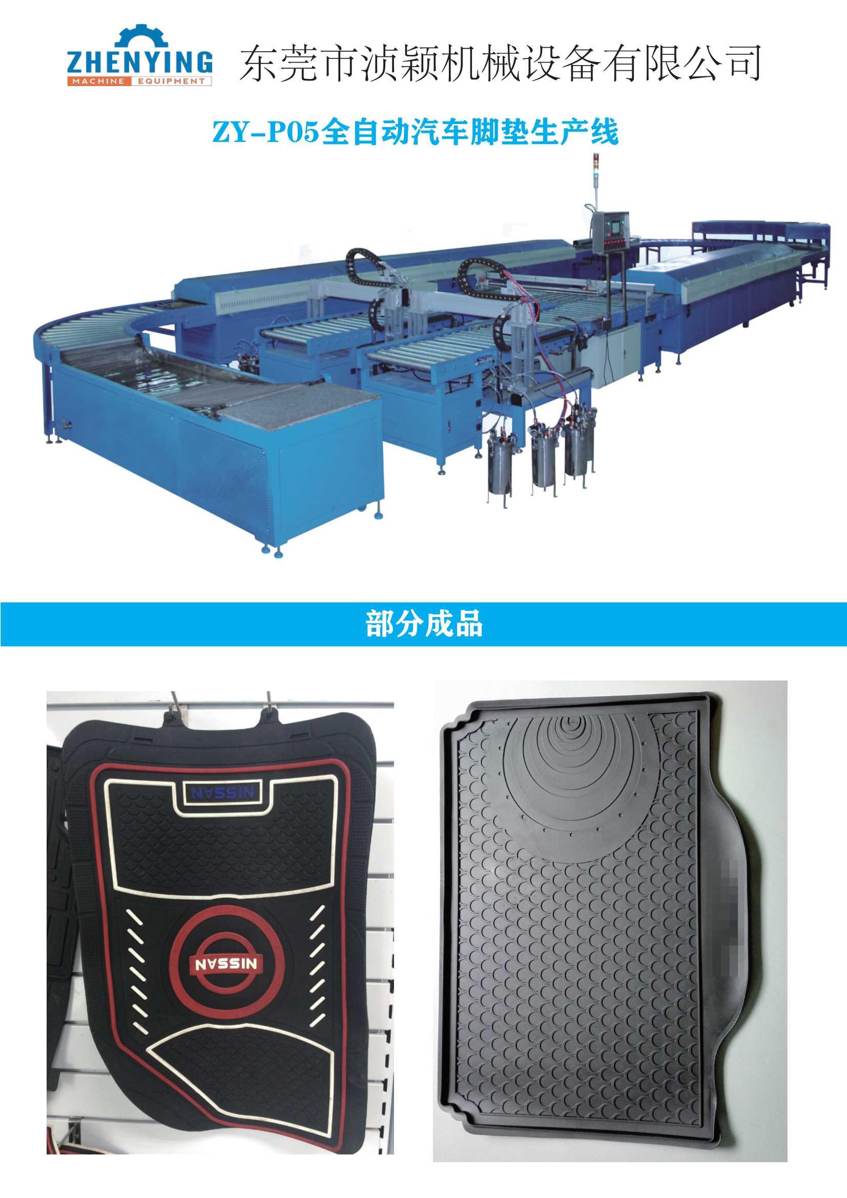 PVC汽車腳墊生產線設備